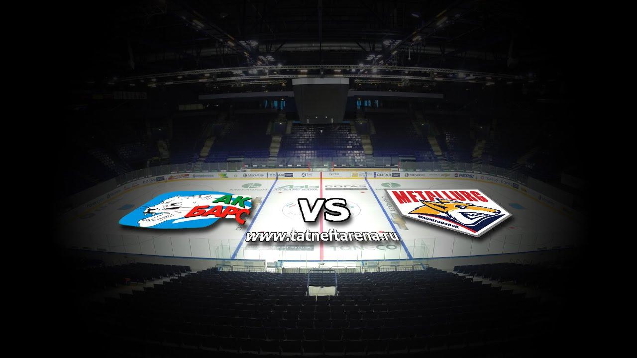 Ак Барс — Металлург Мг 19 декабря, хоккейный матч