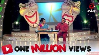 চরম ফানি ইন্টারভিউ || star comedy show Asian TV || না দেখলে চরম মিস করবেন