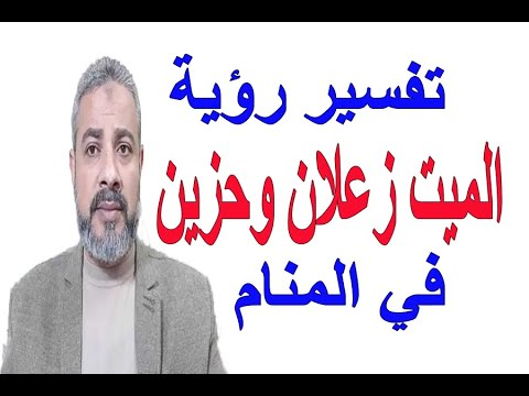 تفسير حلم رؤية الميت زعلان وحزين في المنام اسماعيل الجعبيري Youtube