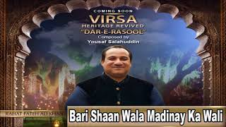 "Video Bari Shaan Wala Madinay Ka Wali   Rahat Fateh Ali Khan   Na'at Album ""Dar-e-Rasool""   Audio Playback download MP3, 3GP, MP4, WEBM, AVI, FLV Juli 2018"