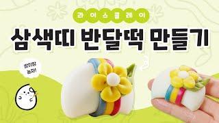 3색띠 꽃 송편  먹을 수 있는 라이스 클레이 만들…