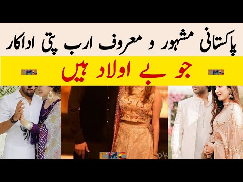 Famous Pakistani Actors Who Have No Children| Actors Who Don't Have Kids| CMC HOME