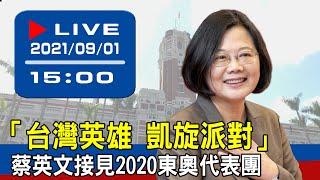 【現場直擊】「台灣英雄 凱旋派對」蔡英文接見2020東奧代表團 20210901 | NewsBurrow thumbnail