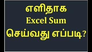 Excel various method to sum ( in tamil )