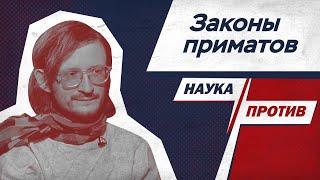 Станислав Дробышевский о законах приматов // Наука против