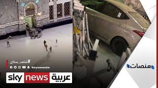 إمارة مكة المكرمة تكشف تفاصيل اقتحام مركبة للحرم المكي   #منصات
