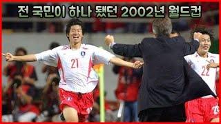 2002년 월드컵 국뽕 하이라이트 (눈물주의)