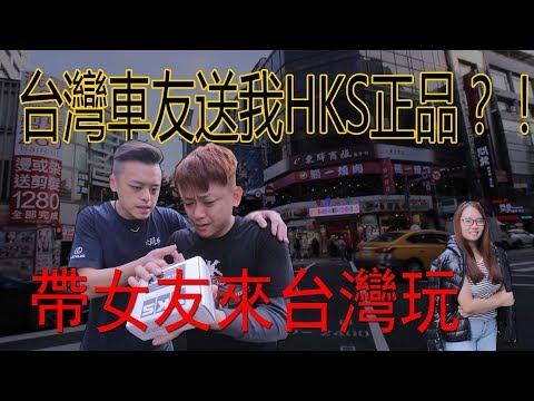 終於帶女朋友到台灣了!台灣車友送我 HKS 正品?!遇到警察臨檢結果··· HWS VLOG