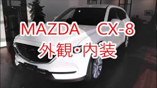 MAZDA CX 8 XD PROACTIVE 外観・内装