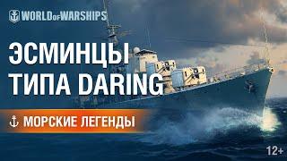 Эсминцы типа Daring. Морские легенды [World of Warships]
