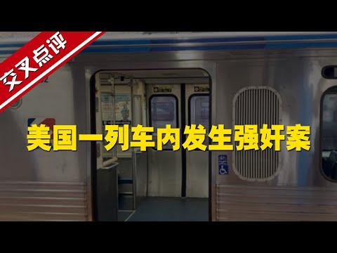 【交叉點評】美國一列車內發生強奸案 乘客旁觀40分鐘無人報警