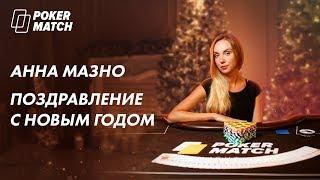 Друг PokerMatch Анна Мазно поздравляет с наступающим Новым годом!