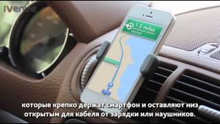 Kenu Airframe Portable Car Mount Универсальный держатель(Kenu Airframe Portable Car Mount представляет собой универсальный автодержатель для iPod и iPhone, что был создан компанией..., 2014-04-01T14:12:10.000Z)