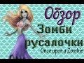Обзор зомби русалочки Once Upon A ZOMBIE На русском mp3