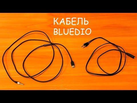 Оригинальный кабель для наушников Bluedio T6