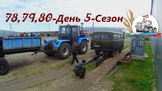 Ремонт двигателей с Т-150К и установка КПП. Обработка днища УАЗа. (78,79,80-День 5-Сезон)