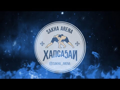 Саха-Арена 4