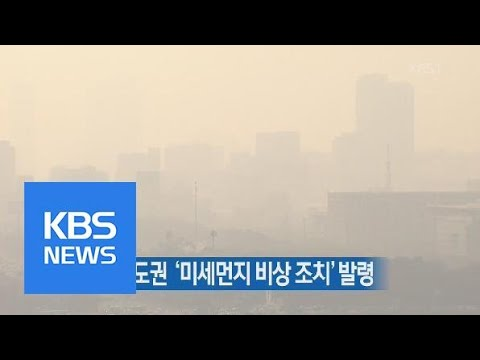오늘 수도권 '미세먼지 비상조치' 발령 | KBS뉴스 | KBS NEWS