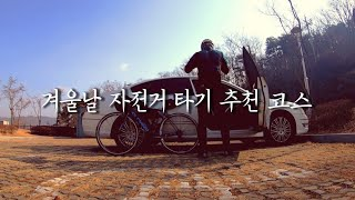 혼자떠나는자전거 / 겨울 나홀로 상주 순환코스 자전거 …