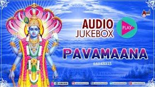 Pavamaana| Sanskrit Audio Juke Box| Composed By : Venkataramana