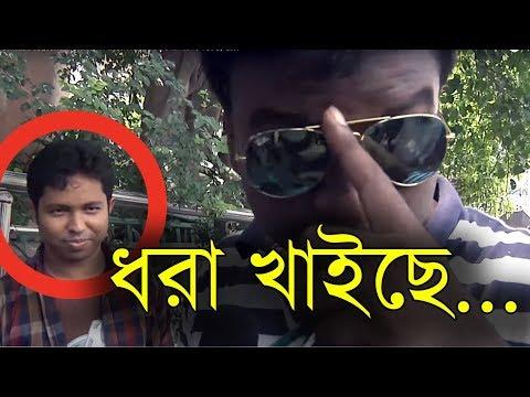 Prank of Mr. Problem বাংলাদেশ ব্যাংকে ধরা পড়লো সন্দেহভাজন...?