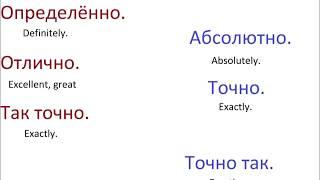 № 214   Разговорный русский язык : СКАЗАТЬ ДА.