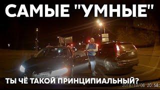 """Подборка САМЫХ """"УМНЫХ"""" водителей #136"""