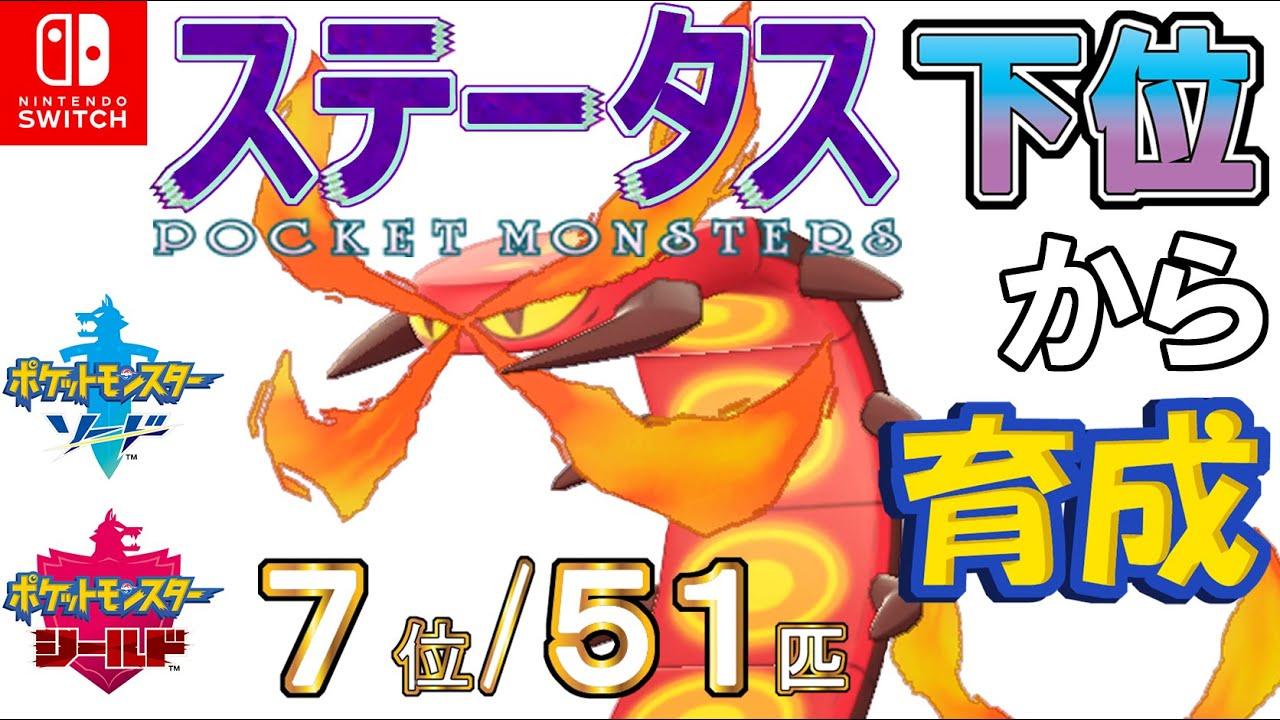 【ポケモン剣盾】ステータス下位から育成43マルヤクデ【7位/51匹】