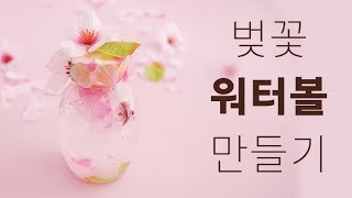 [diy]사랑스러운 벚꽃 워터볼 만들기 ( 다이소/스노…