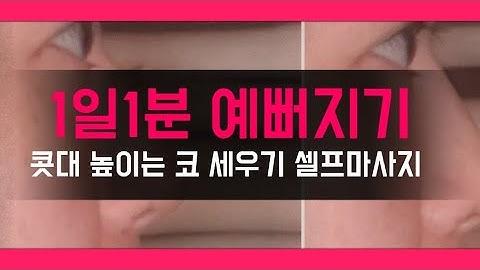 콧대 세우는 코세우기 셀프마사지 by 강인숙에스테틱
