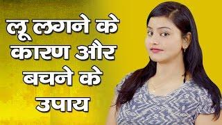 loo sunstroke heat stroke treatment in hindi