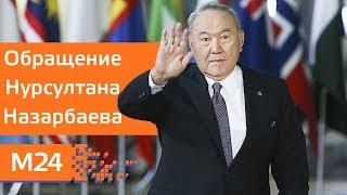 Назарбаев заявил об отставке // Заявление президента Казахстана - Москва 24