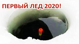 РЫБАЛКА ПЕРВЫЙ ЛЕД 2020 МОНСТРЫ КЛЮЮТ НА ПОПЛАВОК