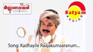 Kadhayile Rajakumaranum  - Kalyanaraman