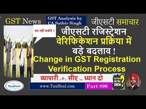 Change In GST Registration Verification Process I जीएसटी रजिस्ट्रेशन वेरिफिकेशन प्रक्रिया में बदलाव