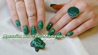 Дизайн ногтей: малахит