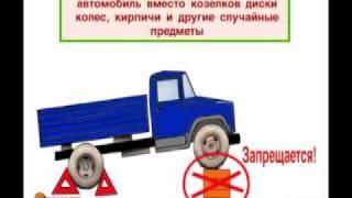Учебный фильм Работа на автотранспортных предприятиях