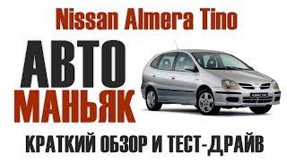 Nissan Almera Tino - Краткий обзор и тест-драйв