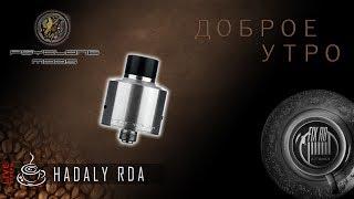 Доброе утро №140☕ кофе и HADALY RDA by Psyclone Mods l LIVE 28.06.17| 10:20 MCK