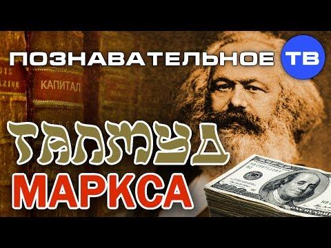 Талмуд Маркса (Познавательное ТВ, Валентин Катасонов)