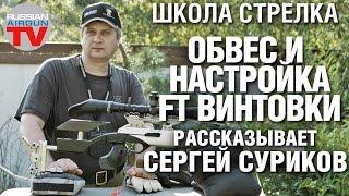 Школа стрілка. Обвіс і налаштування FT гвинтівки. Розповідає Сергій Суриков.