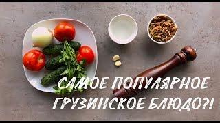 [Едим Руками #19] Самое популярное в Грузии блюдо! Овощной салат с орехами.
