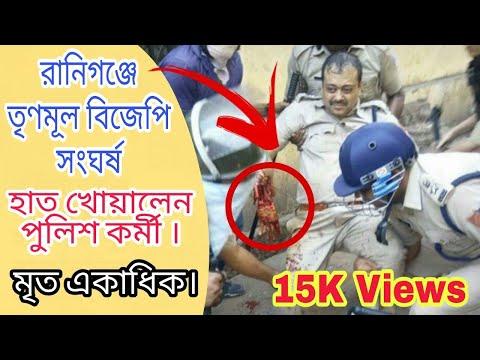 Raniganj Danga Video   BJP vs TMC Clash in Raniganj   রামনবমী ঘিরে উত্তপ্ত রানিগঞ্জ   Communal Clash