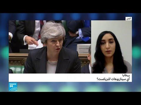 بريطانيا: أي سيناريوهات للبريكسيت؟  - نشر قبل 2 ساعة