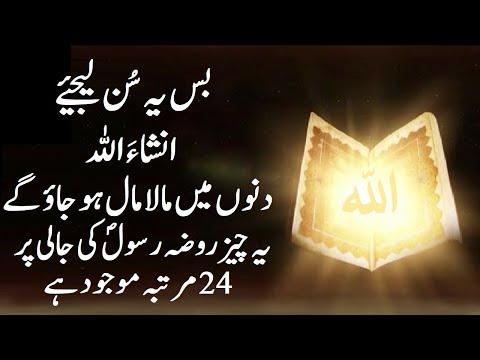 Laa Ilaaha Illallah Al Malikul Haqqul Mubeen   99 Times   Behtreen Zikir   upedi