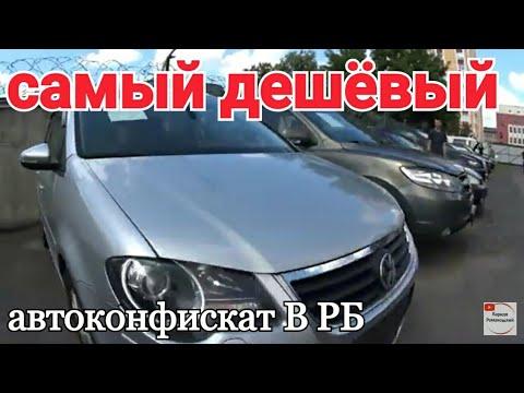 Распродажа Гомельского автоконфиската (Самый дешёвый автоконфискат в Беларуси)