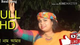 Download lagu Naam Amar Mousumi || Baul song || Mousumi Debnath || singer. ||Please like and share Subscribe