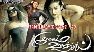 Ilamai Oonjal Tamil  movie | Romantic Thriller Tamil Movie Scene - 20  | Shivani, Sumithra,