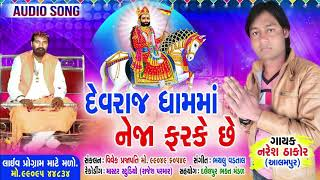 Devraj Ghamma Neja Farke Chhe   Naresh Thakor   New Gujarati Song 2019