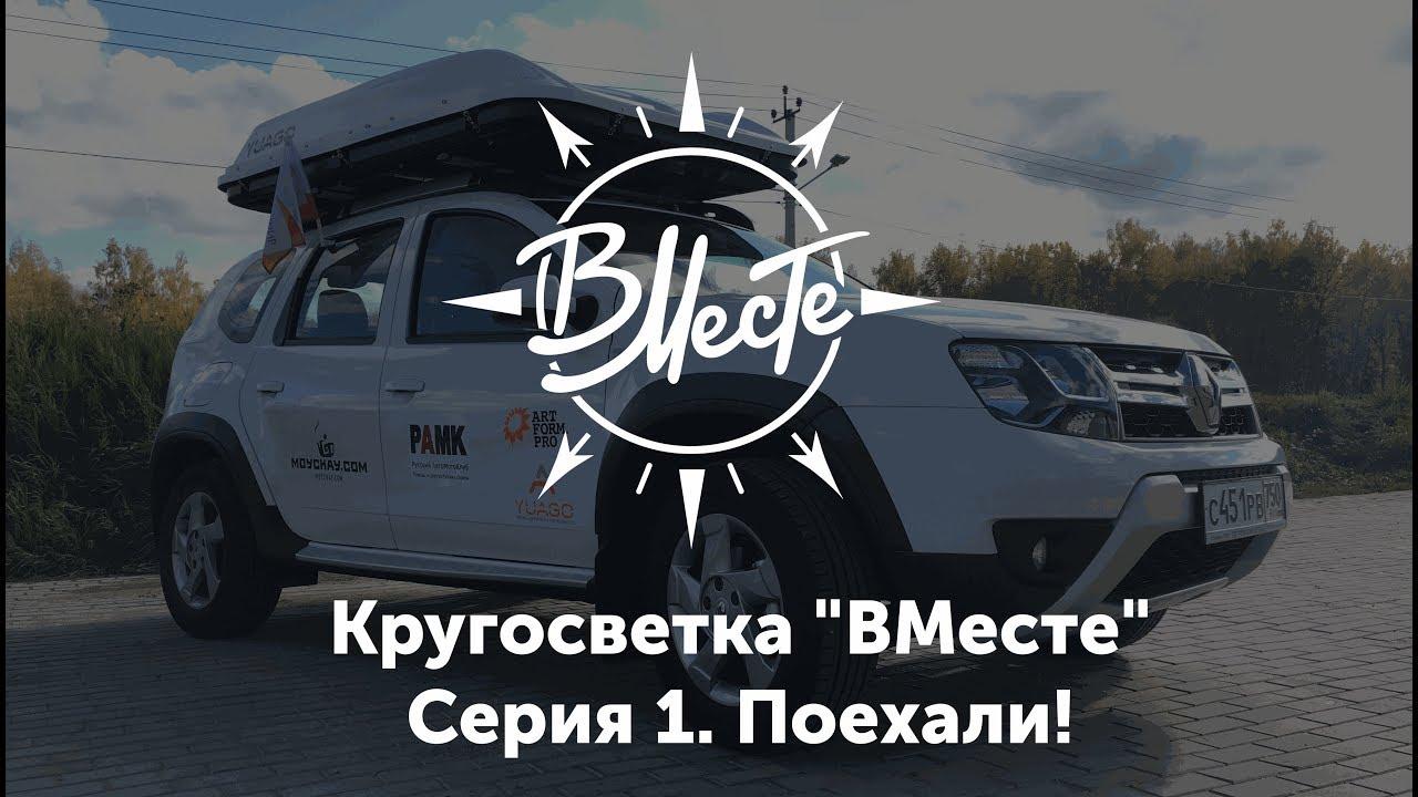 8 октября 2018 года мы выехали на машине из Москвы. Наша |  Организовать Кругосветное Путешествие